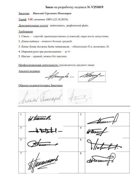 Разработка личной подписи онлайн Мурманск